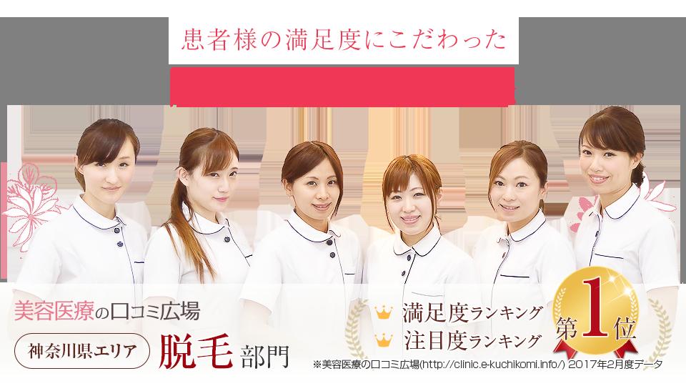 神奈川県横浜エリア満足度No.1の医療脱毛