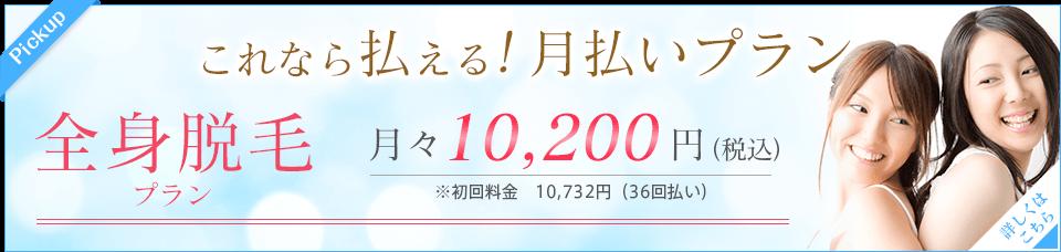 全身脱毛月額13500円