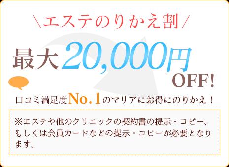 エステ乗り換え割最大2000円OFF