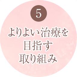 5.より良い治療を目指す取り組み