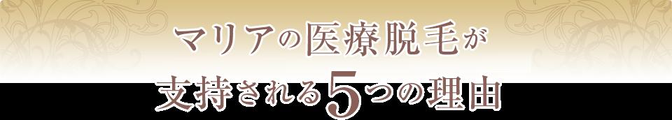 横浜マリアの医療脱毛が支持される5つの理由