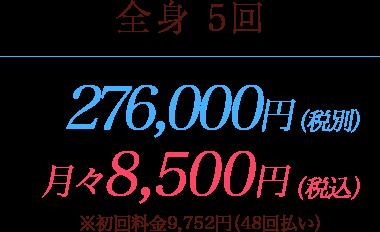 全身脱毛5回298,000円(税込)月々10,200円(税込)