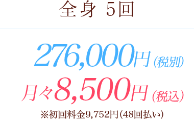 全身脱毛5回298,000円(税込)月々10,400円(税込)