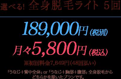 全身脱毛ライト5回189,000円(税別)月々5,800円(税込)