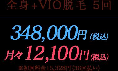 全身+VIO脱毛5回348,000円(税込)月々12,100円(税込)