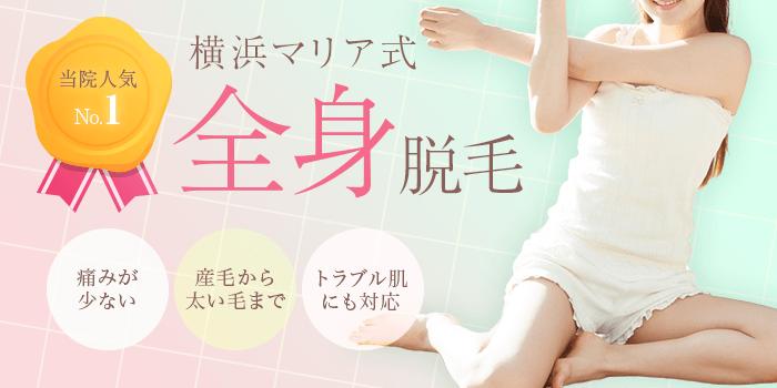 横浜マリア式全身脱毛は「痛みが少ない」「産毛から太い毛まで」「顔以外全部位対象」