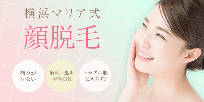 横浜マリアクリニックの顔脱毛は「痛みが少ない」「眉毛・鼻も脱毛OK」「トラブル肌にも対応」