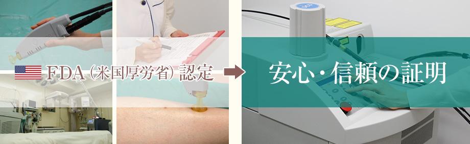 FDA認定の医療レーザー脱毛機は安心・信頼の証明