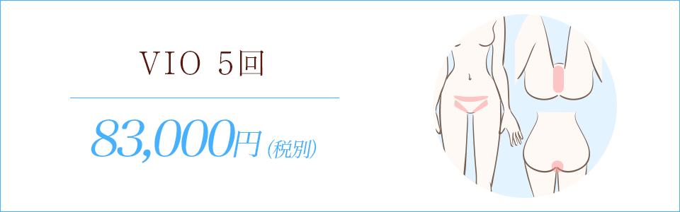 VIO脱毛5回89,800円