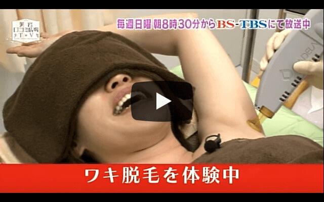 横浜マリアクリニックのワキ脱毛