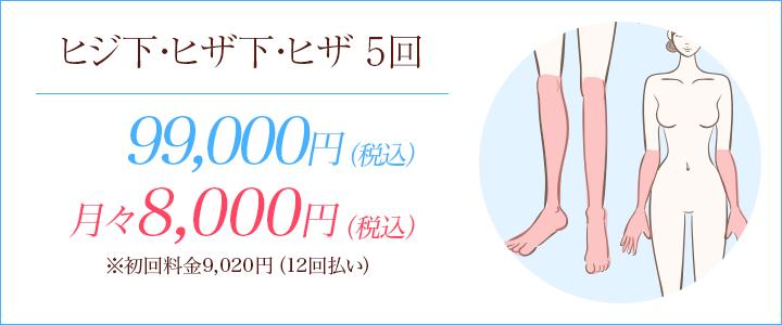 ヒジ下・ヒザ下・ヒザの医療脱毛5回98,000円